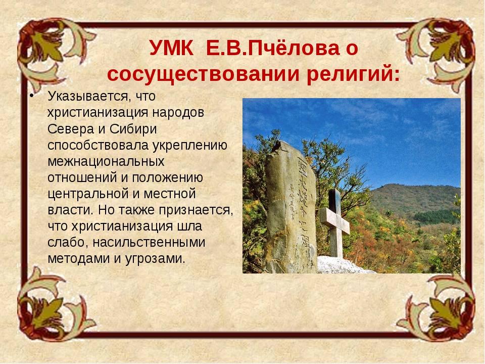 УМК Е.В.Пчёлова о сосуществовании религий: Указывается, что христианизация на...