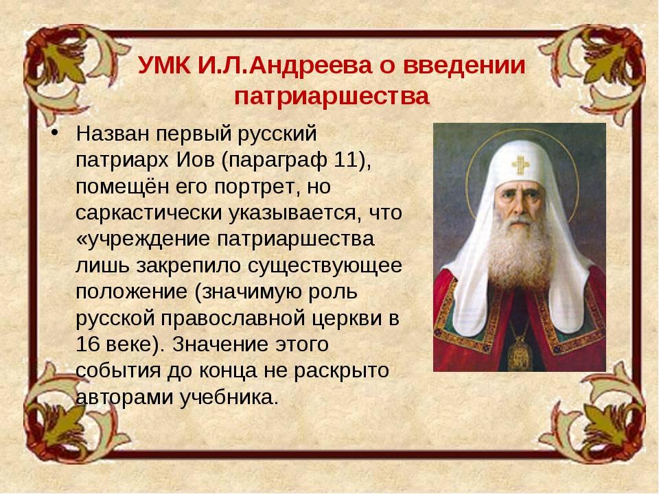УМК И.Л.Андреева о введении патриаршества Назван первый русский патриарх Иов...