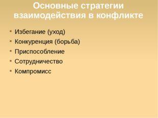 Основные стратегии взаимодействия в конфликте Избегание (уход) Конкуренция (б