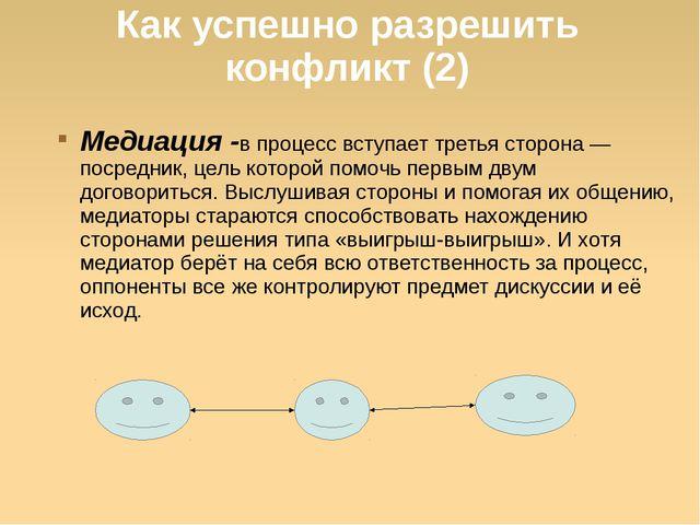 Как успешно разрешить конфликт (2) Медиация -в процесс вступает третья сторон...