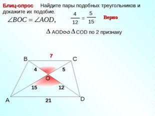 A B С Найдите пары подобных треугольников и докажите их подобие. Блиц-опрос D