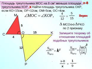 Площадь треугольника МОС на 8 см2 меньше площади треугольника КОР. Найти площ