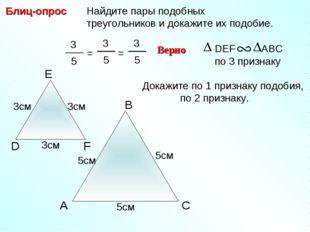 A B C Найдите пары подобных треугольников и докажите их подобие. Блиц-опрос D