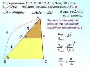 В треугольнике АВС DF II BC, AD = 3 cм, DB = 1см. SADF=27cм2. Найдите площад