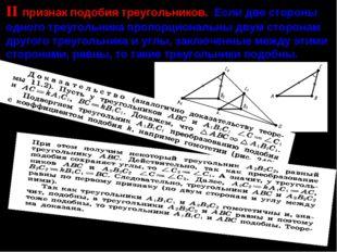 II признак подобия треугольников. Если две стороны одного треугольника пропор