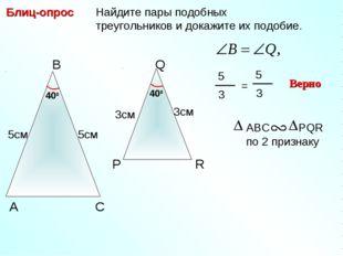Найдите пары подобных треугольников и докажите их подобие. Блиц-опрос Р Q R