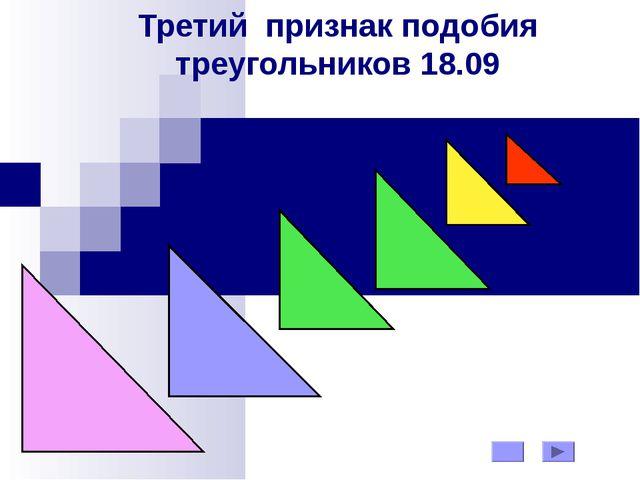 Третий признак подобия треугольников 18.09