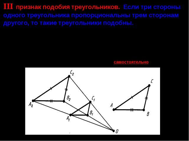 III признак подобия треугольников. Если три стороны одного треугольника пропо...