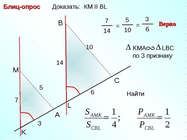 Доказать: КМ II BL Блиц-опрос A B C 6 M L K 10 7 3 Верно 5 14 Найти
