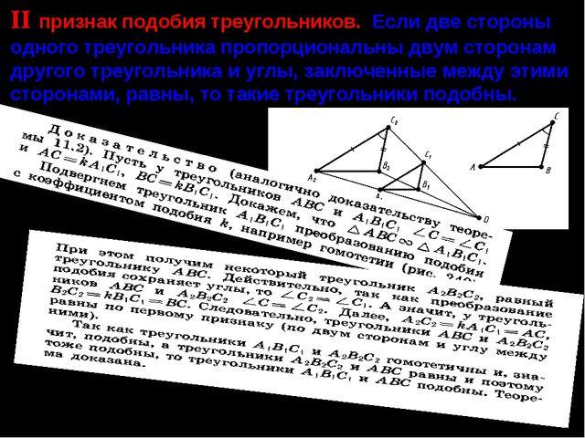 II признак подобия треугольников. Если две стороны одного треугольника пропор...
