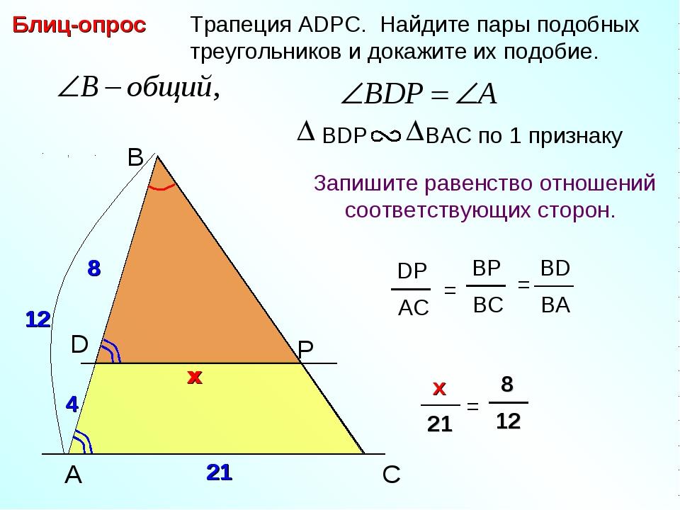 A B P Трапеция АDPC. Найдите пары подобных треугольников и докажите их подоби...