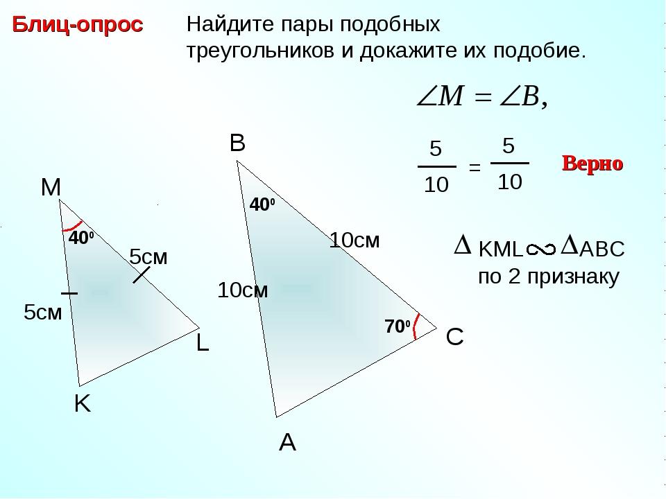 Найдите пары подобных треугольников и докажите их подобие. Блиц-опрос A B C...