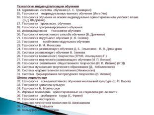 Технологии индивидуализации обучения 14. Адаптивная система обучения (А. С. Г