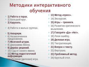 1) Работа в парах. 2) Большой круг. 3) Карусель. 4) Работа в малых группах. 5