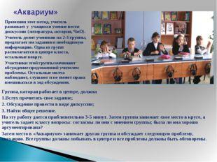 Применяя этот метод, учитель развивает у учащихся умение вести дискуссию (лит