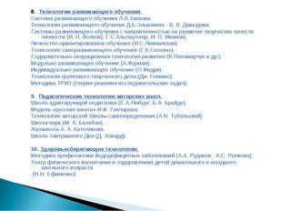 8. Технологии развивающего обучения. Система развивающего обучения Л.В.Занков