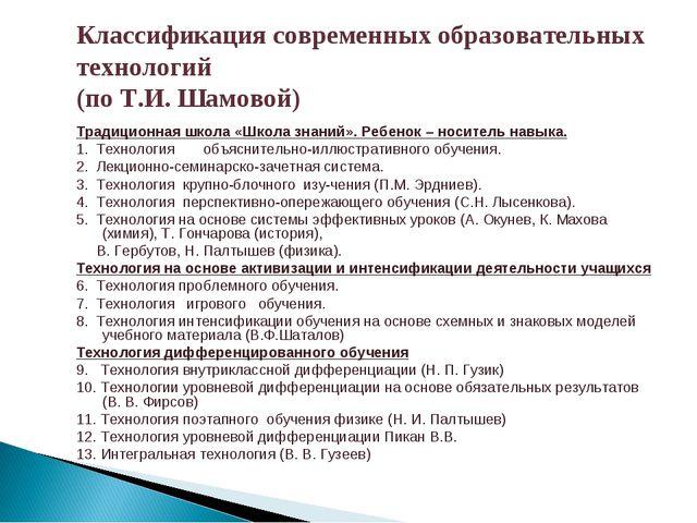 Классификация современных образовательных технологий (по Т.И. Шамовой) Традиц...