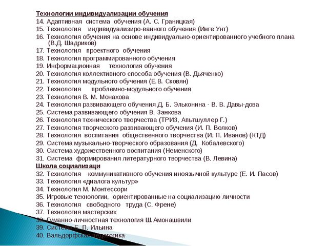 Технологии индивидуализации обучения 14. Адаптивная система обучения (А. С. Г...