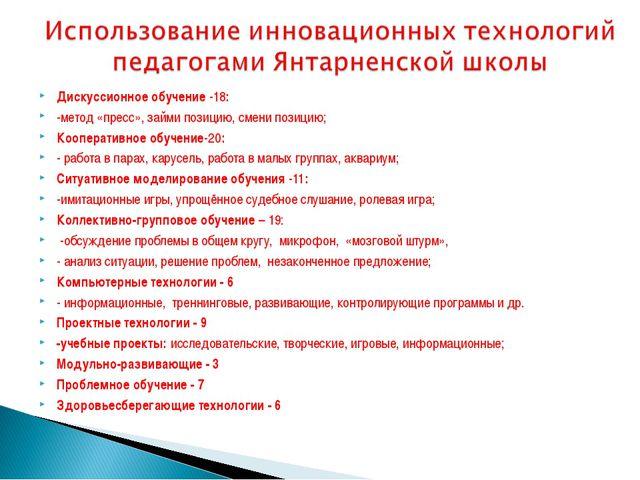 Дискуссионное обучение -18: -метод «пресс», займи позицию, смени позицию; Коо...