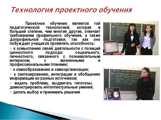 Проектное обучение является той педагогической технологией, которая в больше...