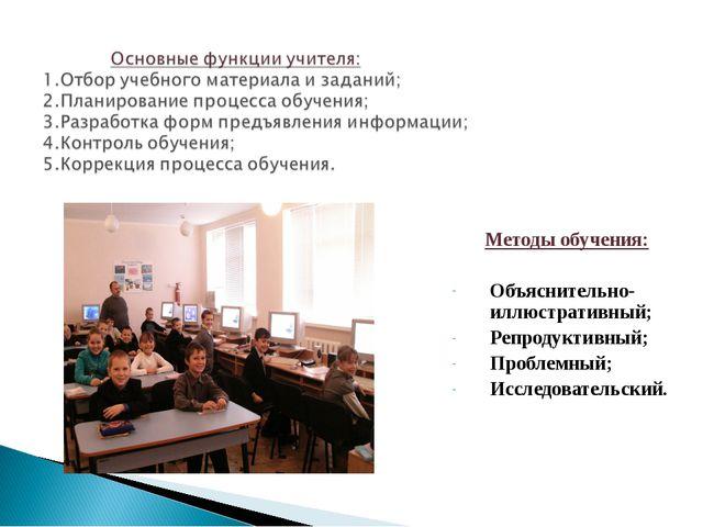 Методы обучения: Объяснительно-иллюстративный; Репродуктивный; Проблемный; Ис...
