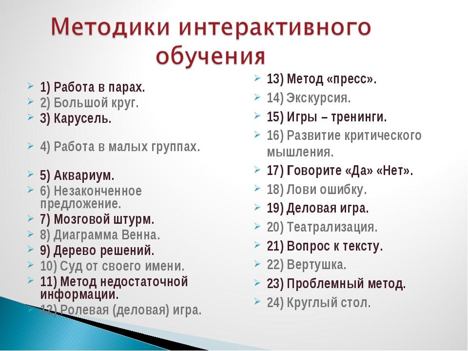1) Работа в парах. 2) Большой круг. 3) Карусель. 4) Работа в малых группах. 5...