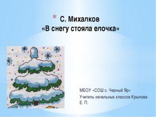 МБОУ «СОШ с. Черный Яр» Учитель начальных классов Крылова Е. П. С. Михалков «