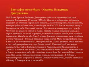 Биография моего брата –Храмова Владимира Дмитриевича Мой брат- Храмов Владими