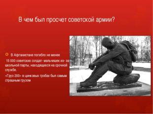 В чем был просчет советской армии? В Афганистане погибло не менее 15 000 сове