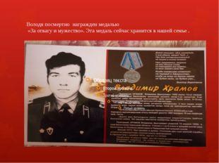 Володя посмертно награжден медалью «За отвагу и мужество». Эта медаль сейчас