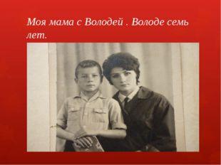 Моя мама с Володей . Володе семь лет.