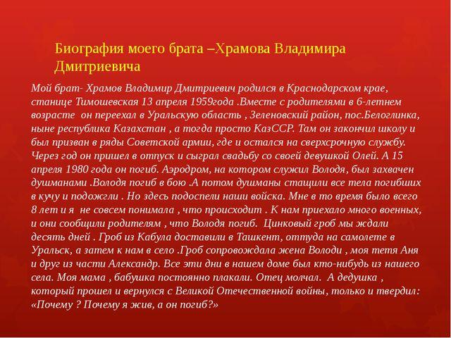 Биография моего брата –Храмова Владимира Дмитриевича Мой брат- Храмов Владими...