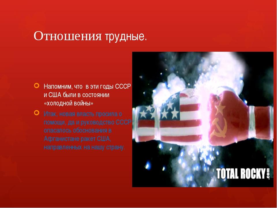 Отношения трудные. Напомним, что в эти годы СССР и США были в состоянии «холо...