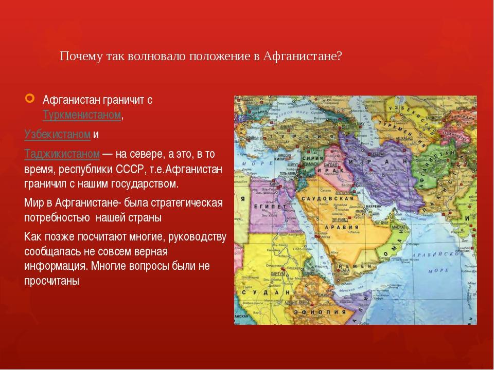 Почему так волновало положение в Афганистане? Афганистан граничит с Туркменис...