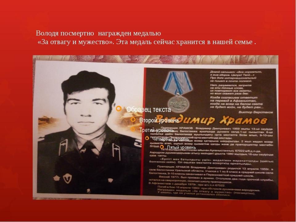 Володя посмертно награжден медалью «За отвагу и мужество». Эта медаль сейчас...