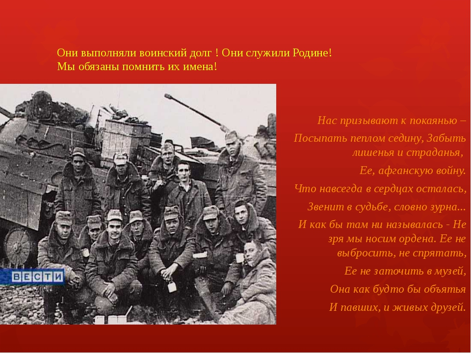 Они выполняли воинский долг ! Они служили Родине! Мы обязаны помнить их имена...