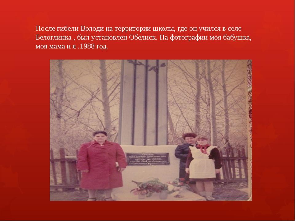 После гибели Володи на территории школы, где он учился в селе Белоглинка , бы...