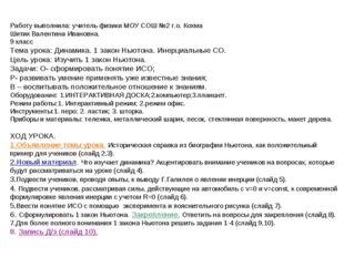 Работу выполнила: учитель физики МОУ СОШ №2 г.о. Кохма Шитик Валентина Иванов