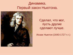Динамика. Первый закон Ньютона. Сделал, что мог, пусть другие сделают лучше.