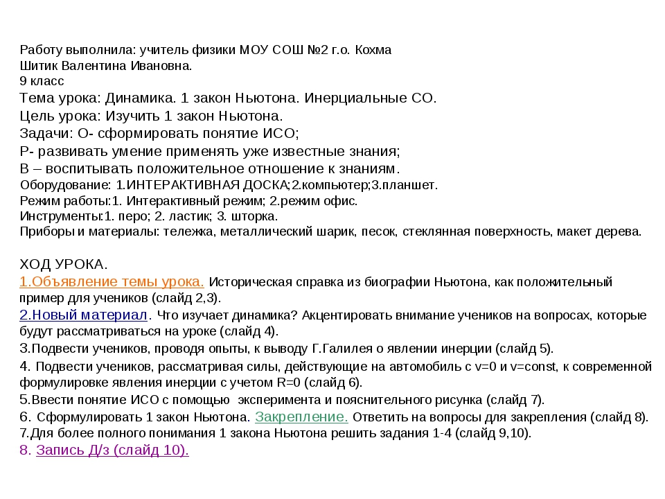 Работу выполнила: учитель физики МОУ СОШ №2 г.о. Кохма Шитик Валентина Иванов...