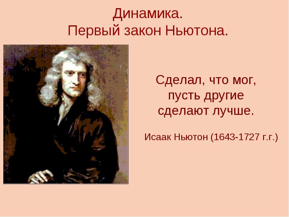 Динамика. Первый закон Ньютона. Сделал, что мог, пусть другие сделают лучше....