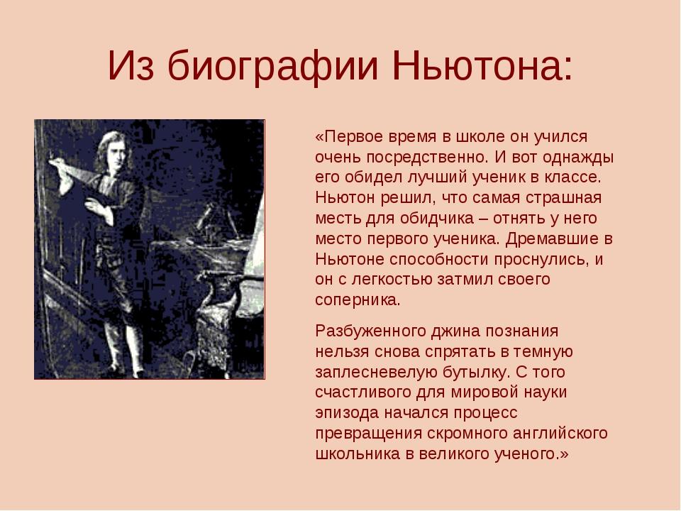 Из биографии Ньютона: «Первое время в школе он учился очень посредственно. И...