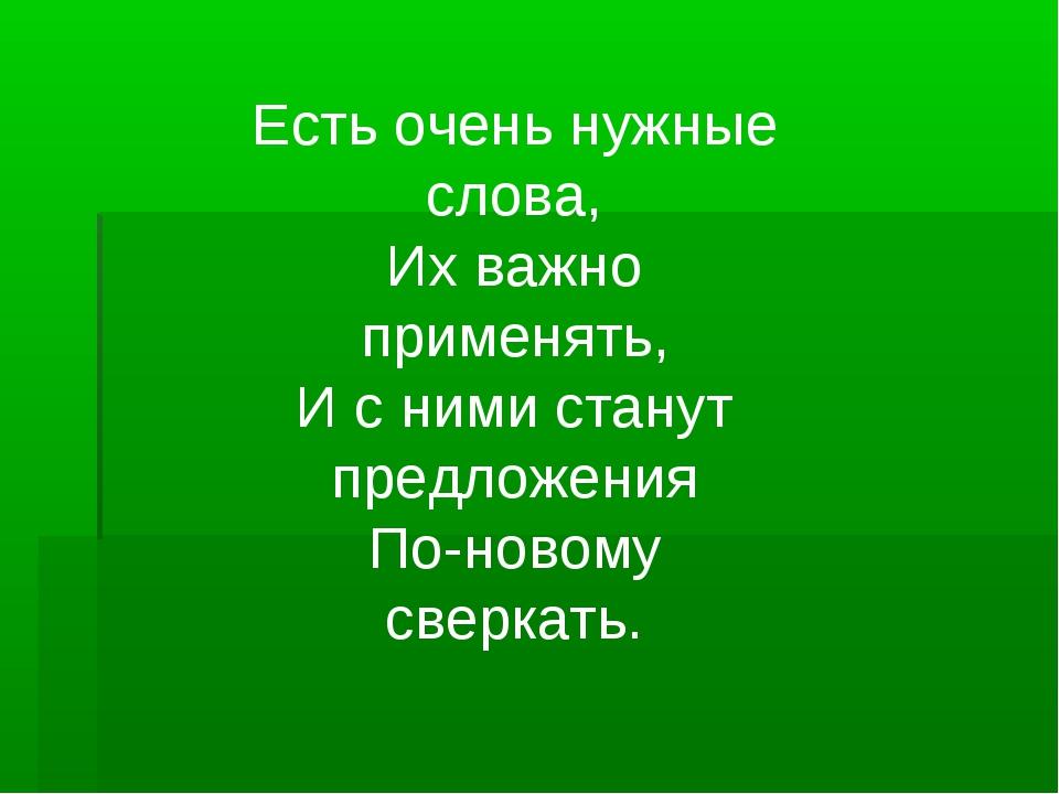 Есть очень нужные слова, Их важно применять, И с ними станут предложения По-н...