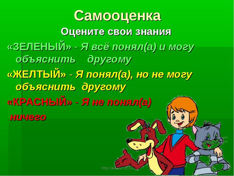 http://aida.ucoz.ru Самооценка Оцените свои знания «ЗЕЛЕНЫЙ» - Я всё понял(а)...