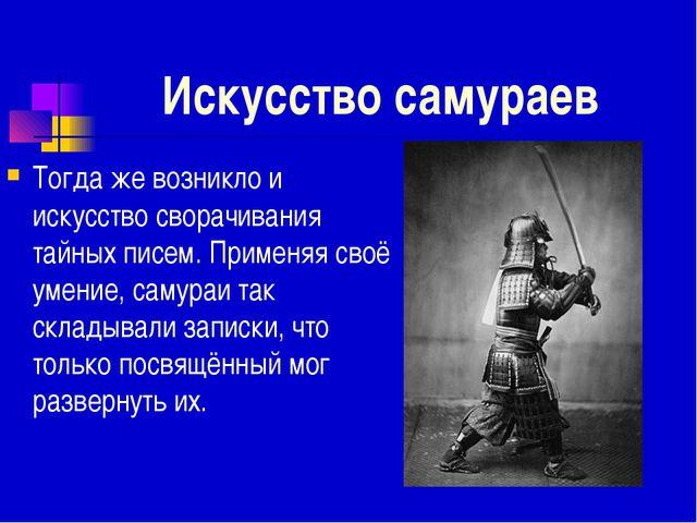 Искусство самураев Тогда же возникло и искусство сворачивания тайных писем. П...