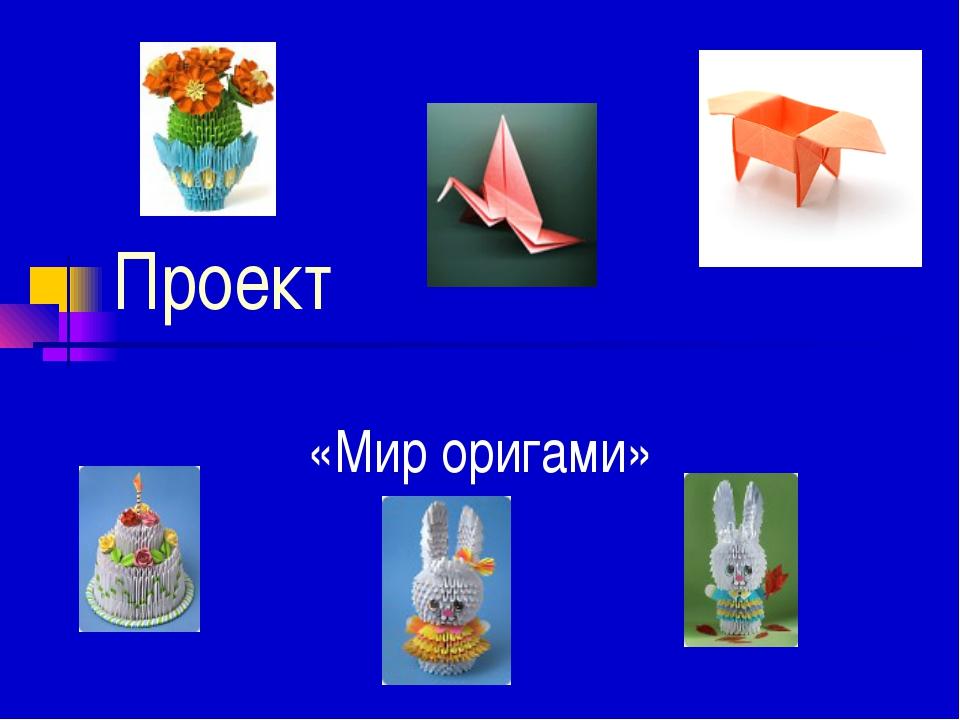 Проект «Мир оригами»