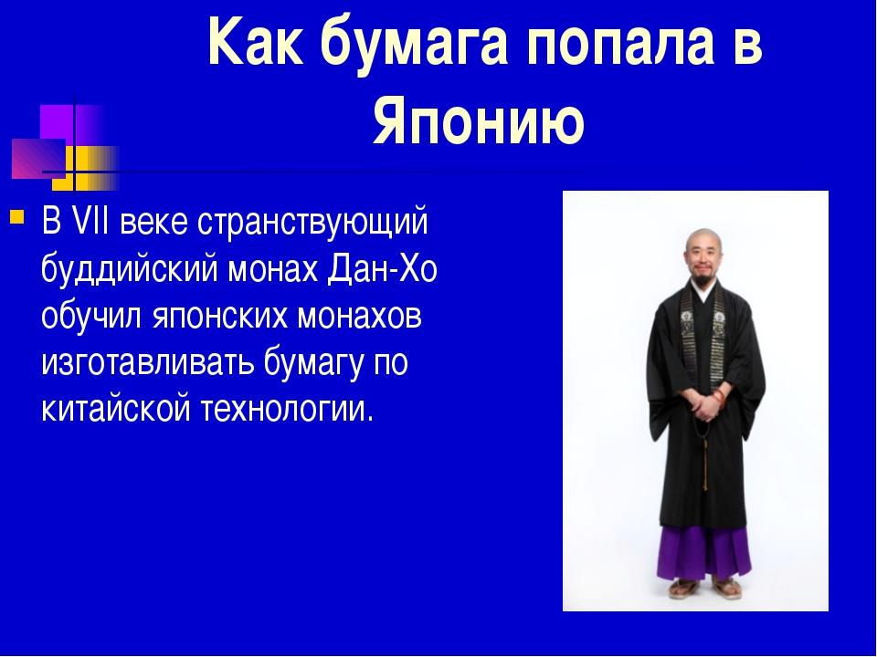 Как бумага попала в Японию В VII веке странствующий буддийский монах Дан-Хо о...