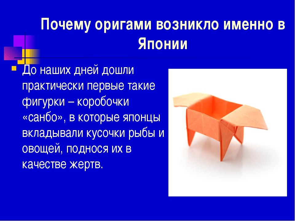 Почему оригами возникло именно в Японии До наших дней дошли практически первы...