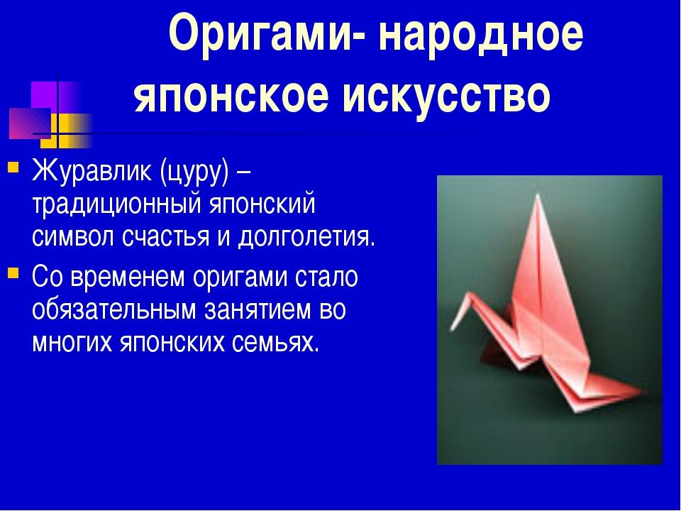 Оригами- народное японское искусство Журавлик (цуру) – традиционный японский...