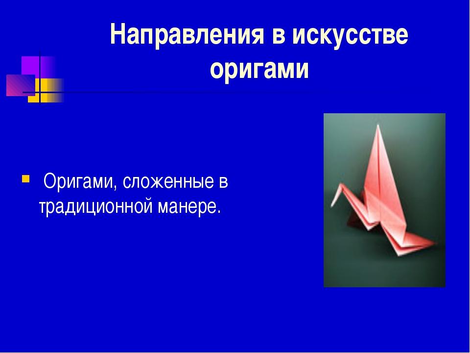 Направления в искусстве оригами Оригами, сложенные в традиционной манере.